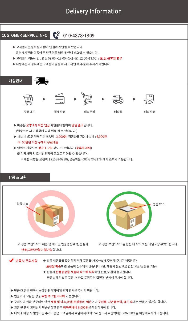반품및배송안내