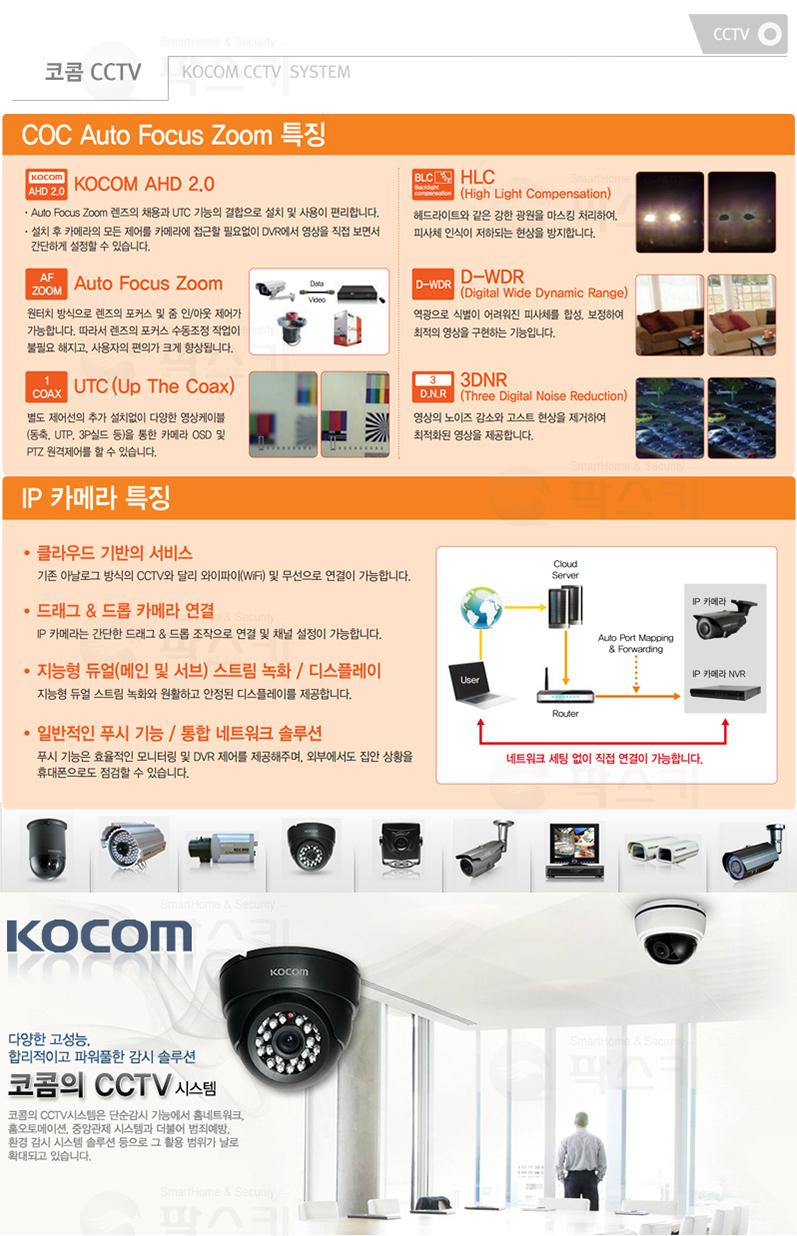 코콤CCTV 카메라